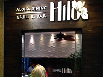 アロハダイニング『Hilo』 自由が丘