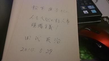 田代さんサインs