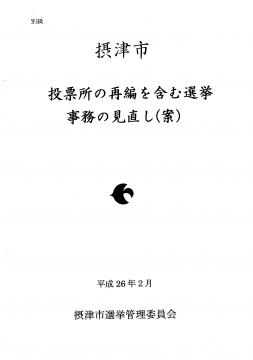 文書名 -20140221102107_ページ_1