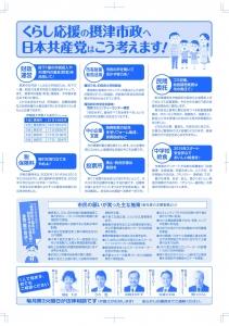 摂津市会報告No50号_ページ_2
