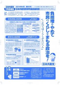 摂津市会報告No50号_ページ_1
