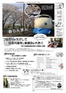 淀川づつみ20140412(変換後)
