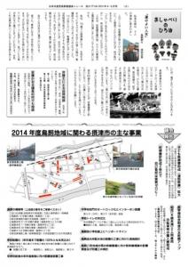 淀川づつみ20140412ウラ(変換後)