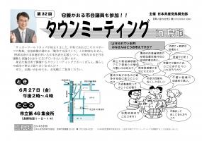 ttm in torikaiwadou1 20140627byjcp(変換後)