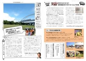 淀川づつみ2014.8 表