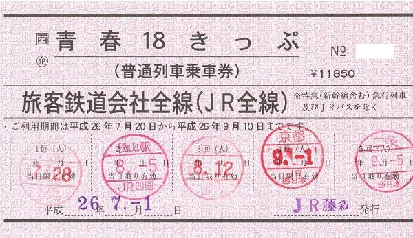 赤い18きっぷ編集済