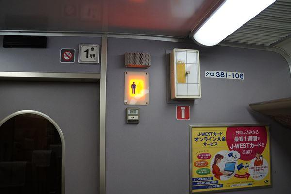 トイレ使用灯