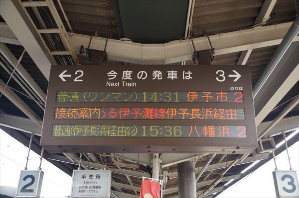 伊予市駅で乗り換えです
