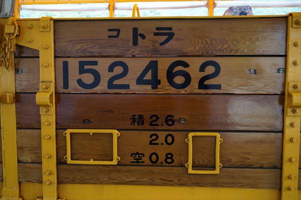 トラ152462