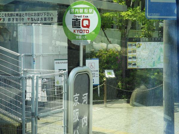 河内磐船駅