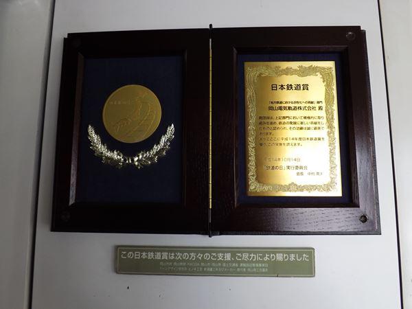 日本鉄道賞