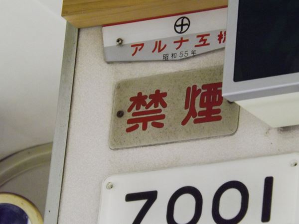 7001号