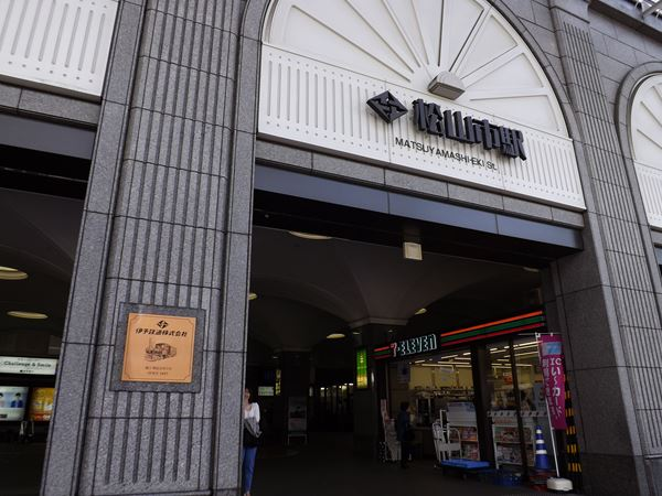 やって来たのは松山市駅