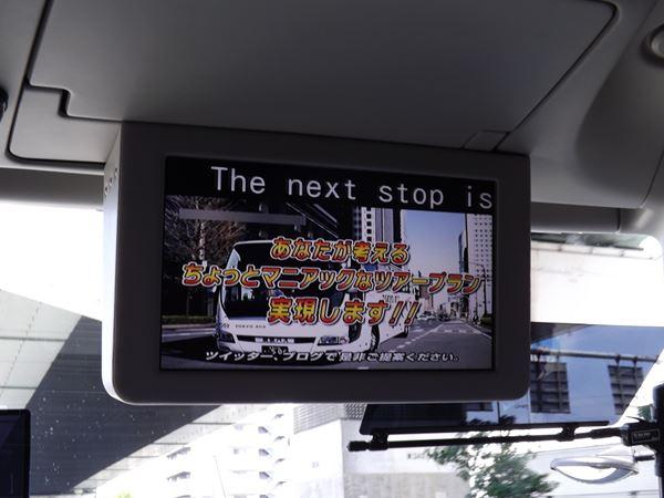 バスヲタ向け広告
