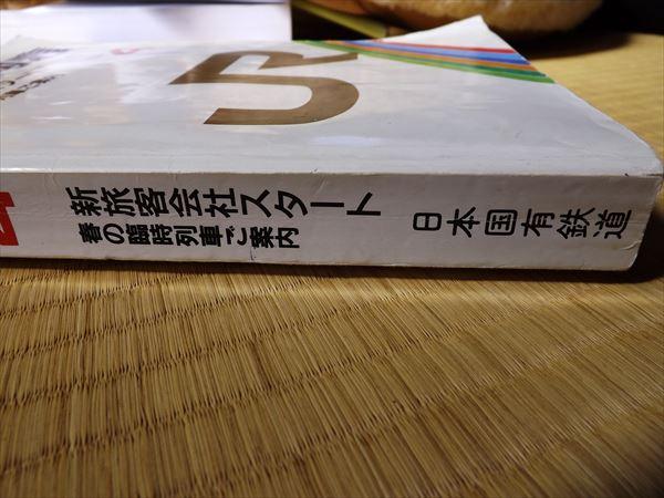 JNR編集