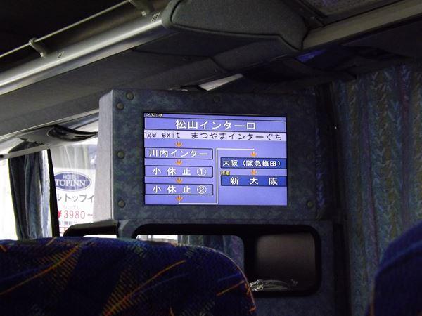 次は松山インター口