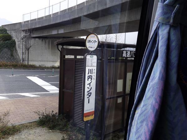 川内ICバス停
