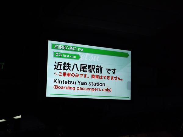 次は八尾駅前