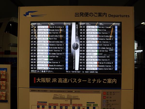 大阪駅BT