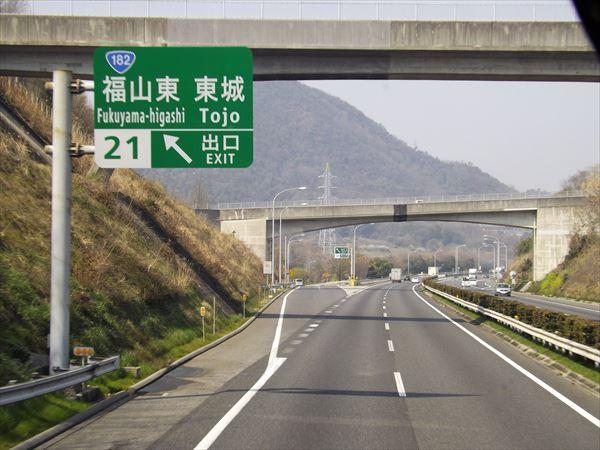 福山東IC