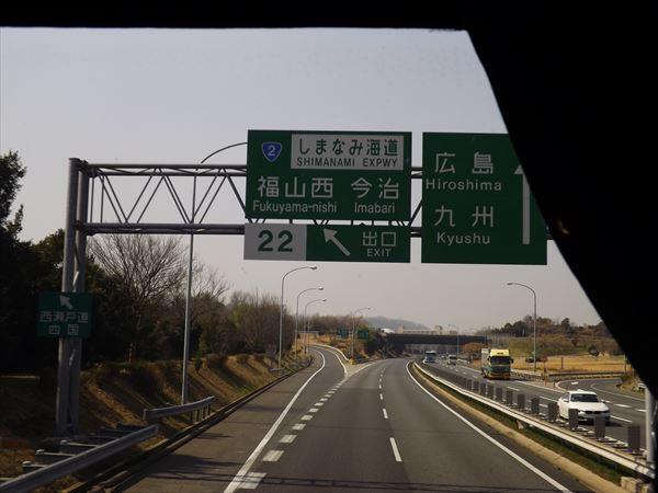しまなみ海道への分岐
