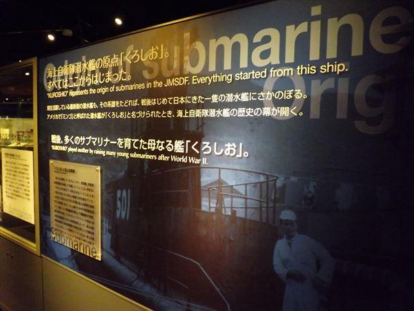 海自初の潜水艦「くろしお」