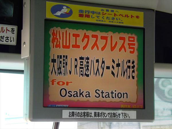 大阪駅に向かいます