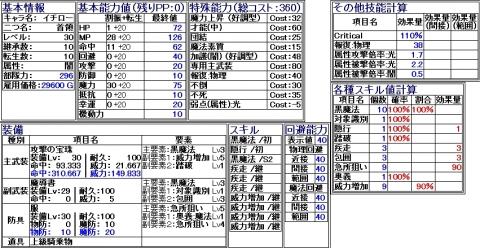ワルモ団妄想ビルド1