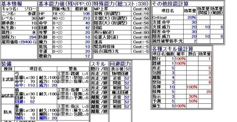 ワルモ団妄想ビルド2