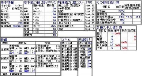 ワルモ団妄想ビルド4