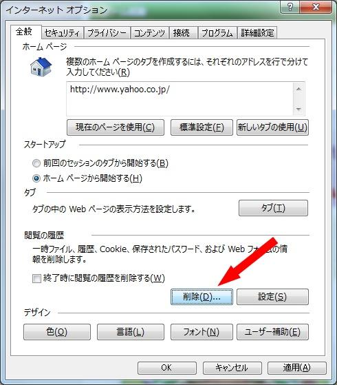 「インターネットオプション」画面