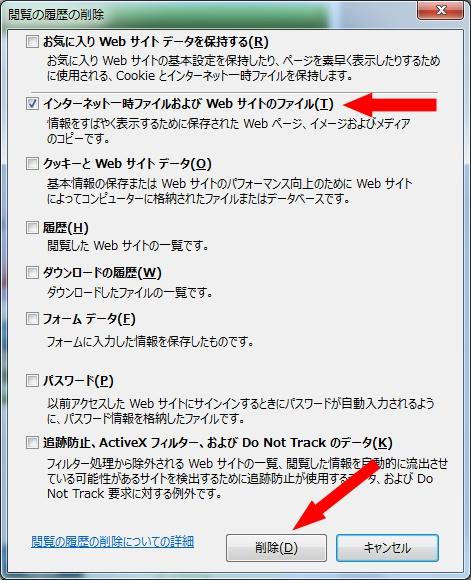 「閲覧の履歴の削除」画面