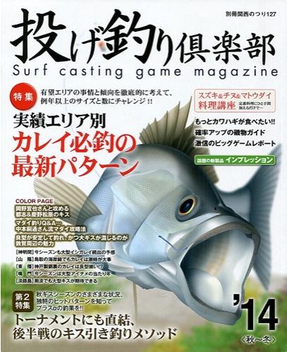 投げ釣り倶楽部'14