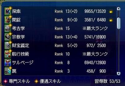 AOIさんの練成済み探索R13&今回練成した開錠rank(`・ω・´)ゝ