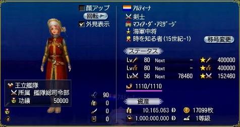 戦闘LV56と王立カンストアルティーさん^^