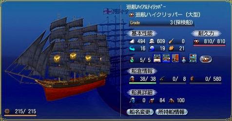 アルティーさんの快速船!巡航ハイクリッパー!