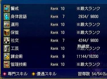 錬金スキルランク9にUP^^