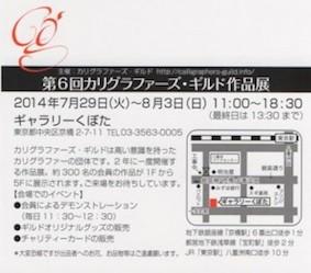 140706ギルド東京展