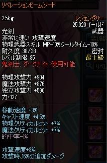 1リベ光剣