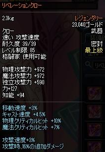 2リベクロー