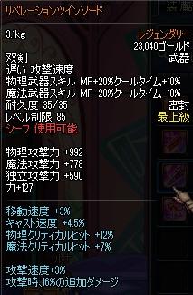 6リベ双剣