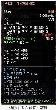 60dnf煩悩する大神官の数珠