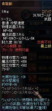 80青龍戴