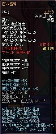 85百八雷珠