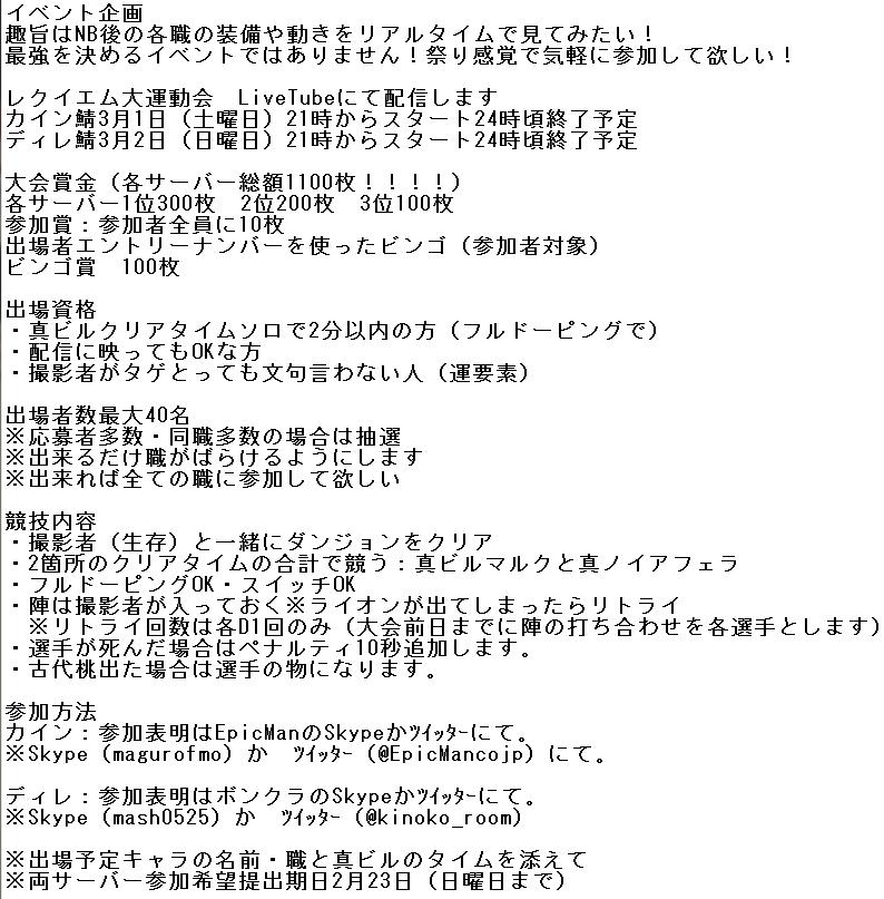 rekuiemu_20140222080622be9.png