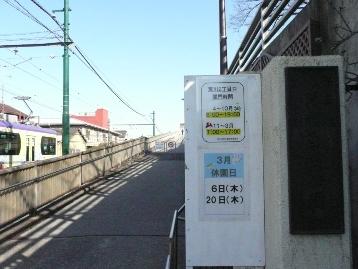 20140304荒川2丁目口掲示板 (1)
