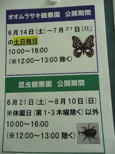 20140527お知らせ