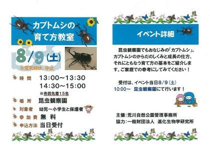 8月9日イベントお知らせ