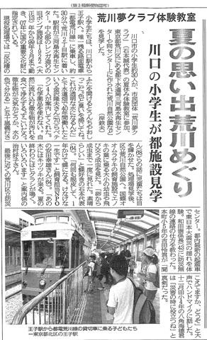 20140730埼玉新聞