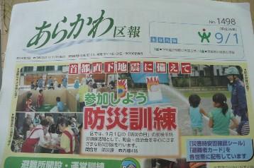 20140901区報 (1)